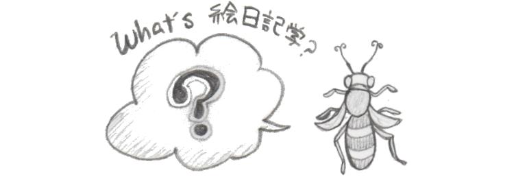 what's絵日記学