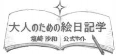 大人のための絵日記学 ~塩崎沙和(シオザキサワ)公式サイト~