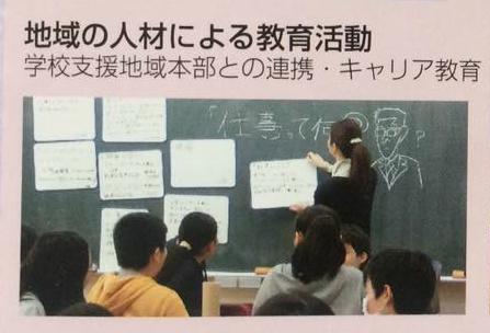 活動実績 小学校授業 絵日記講座 パンフレット